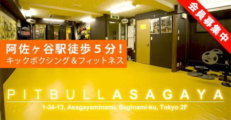 阿佐ヶ谷駅より徒歩5分のキックボクシングジムPITBULL ASAGAYA GYM